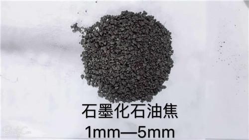 石墨化石焦油1mm-5mm